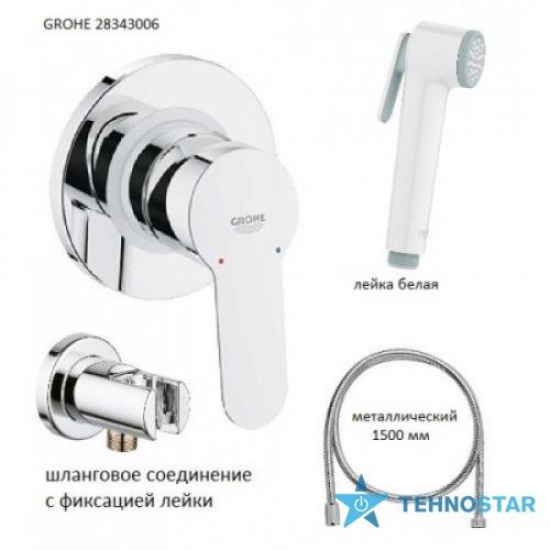 Фото - Гигиенический душ Grohe 28343006 Bau Edge (29040000 + 28020L01 + 28105000 + 28628000)