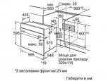 Bosch HBN 532E3