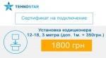 Tehnostar установка кодиционера 12-18, 3 метра (доп. 1м. + 350грн.)