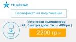 Tehnostar установка кодиционера 24, 3 метра (доп. 1м. + 400грн.)