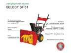 Wolf Select SF 61